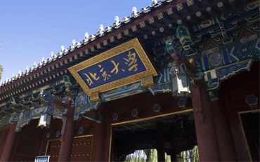 北京大学高级总裁研修班