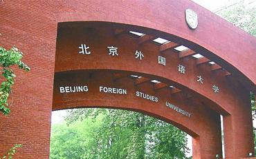 北京外国语大学在职研究生
